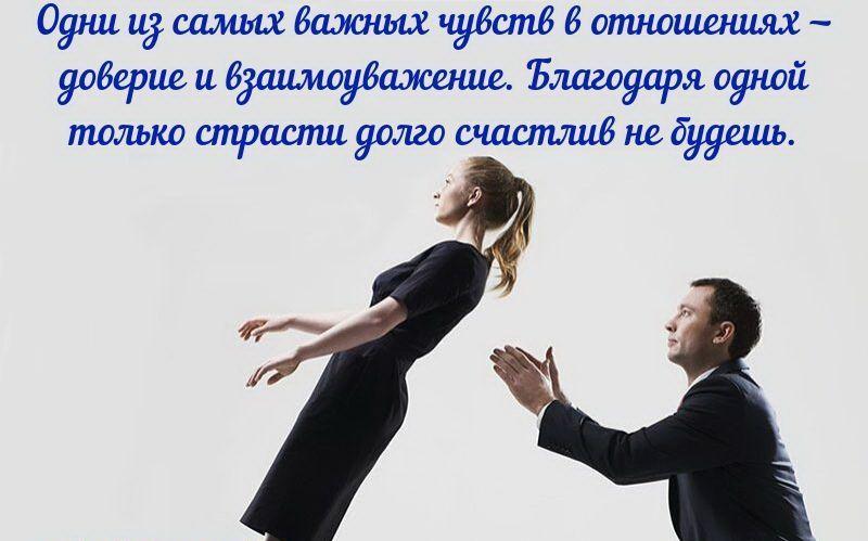 доверие в паре